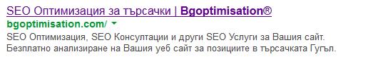 Специални символи в Google