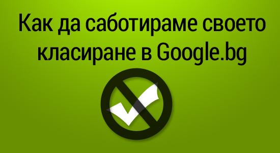 Защо не се класираме добре в Google.bg