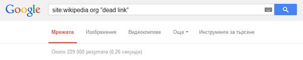 wikipedia линк билдинг 1