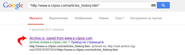 wikipedia линк билдинг 5