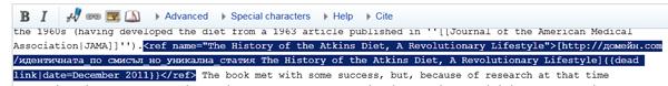 wikipedia линк билдинг 6
