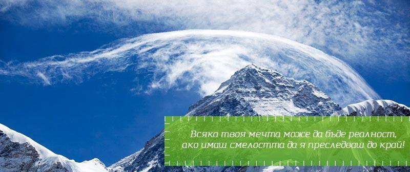 За Еверест и мечтите