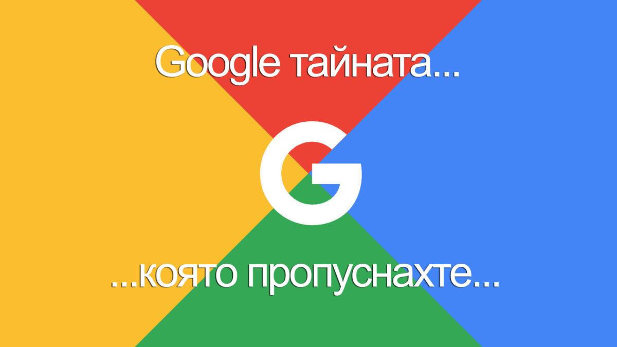 Google тайната