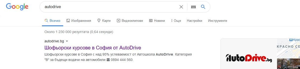 Фирмата се класира номер 1 за името си в Google