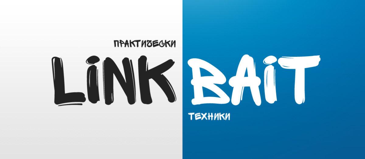 Link-bait-prakticheski-tehniki-ideamax-1200x524.jpg