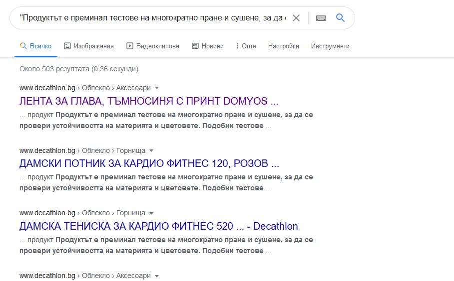 Дублирано и общо съдържание в SERP на Google