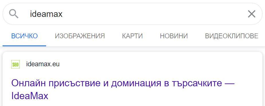 Favicon резултати в Google при търсене на Ideamax